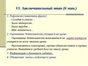 VI. Заключительный этап (6 мин.) 1. Рефлексия (закончить фразу): - Сегодня я