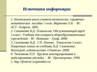 Источники информации 1. Настольная книга учителя технологии: справочно-методи