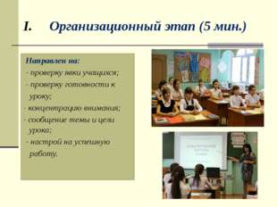 Организационный этап (5 мин.) Направлен на: - проверку явки учащихся; - прове