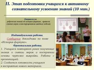 II. Этап подготовки учащихся к активному сознательному усвоению знаний (10 м