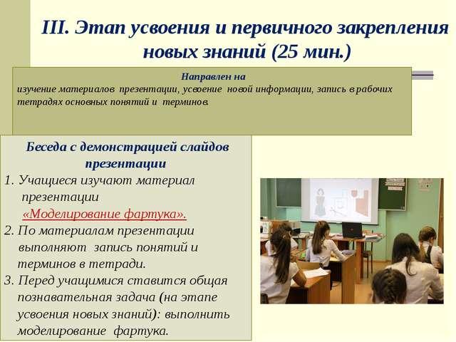 III. Этап усвоения и первичного закрепления новых знаний (25 мин.) Направлен...