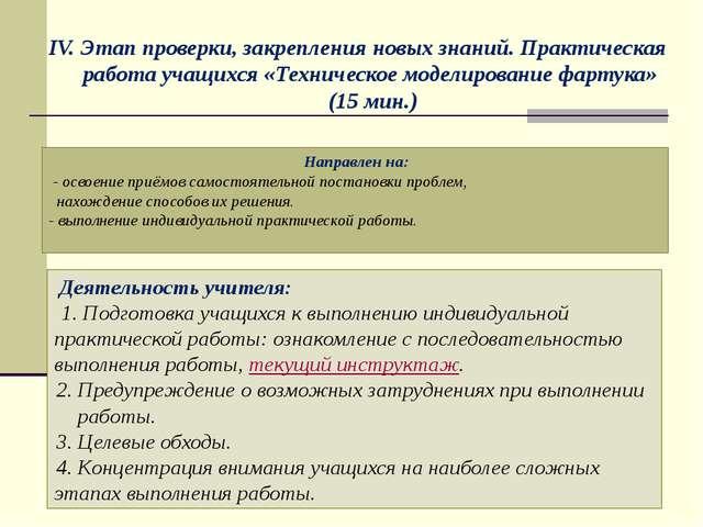 IV. Этап проверки, закрепления новых знаний. Практическая работа учащихся «Т...