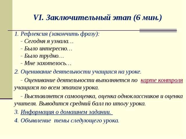 VI. Заключительный этап (6 мин.) 1. Рефлексия (закончить фразу): - Сегодня я...