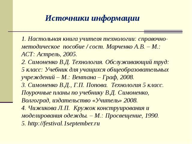 Источники информации 1. Настольная книга учителя технологии: справочно-методи...