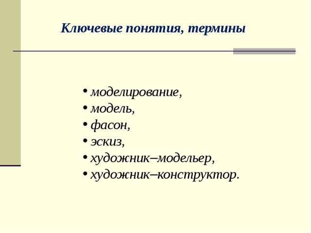 Ключевые понятия, термины моделирование, модель, фасон, эскиз, художник–модел...
