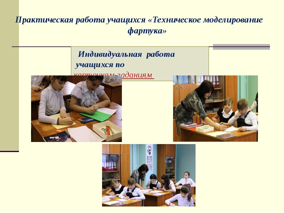 Практическая работа учащихся «Техническое моделирование фартука» Индивидуальн...