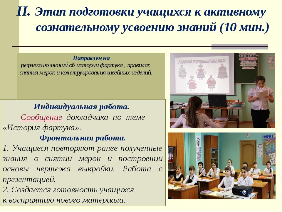 II. Этап подготовки учащихся к активному сознательному усвоению знаний (10 м...