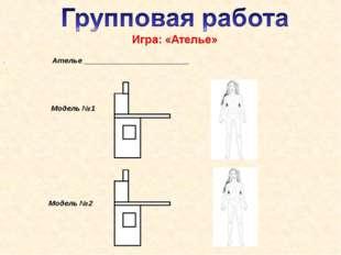 . Ателье _________________________ Модель №1 Модель №2