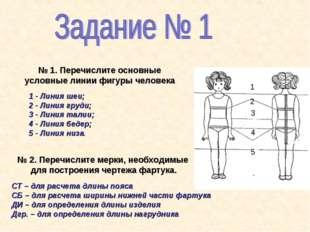 № 1. Перечислите основные условные линии фигуры человека 1 - Линия шеи; 2 - Л