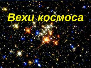 Вехи космоса