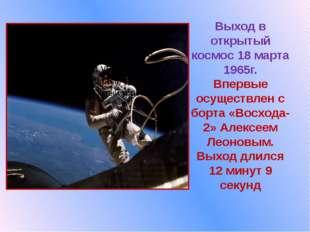 Выход в открытый космос 18 марта 1965г. Впервые осуществлен с борта «Восхода-