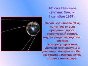 Искусственный спутник Земли. 4 октября 1957 г.  Весом  чуть более 83 кг, «Спу