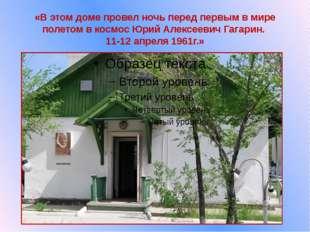 «В этом доме провел ночь перед первым в мире полетом в космос Юрий Алексеевич
