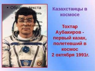Казахстанцы в космосе  Тохтар Аубакиров - первый казах, полетевший в космос