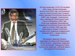 Лётчик-космонавт СССР (10 октября 1991 года), лётчик-космонавт Казахстана (19