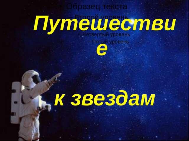 Путешествие   к звездам