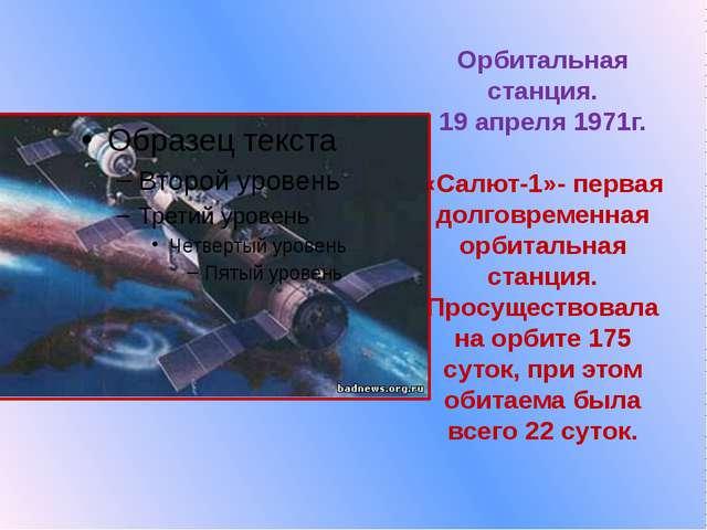 Орбитальная станция. 19 апреля 1971г.  «Салют-1»- первая долговременная орбит...