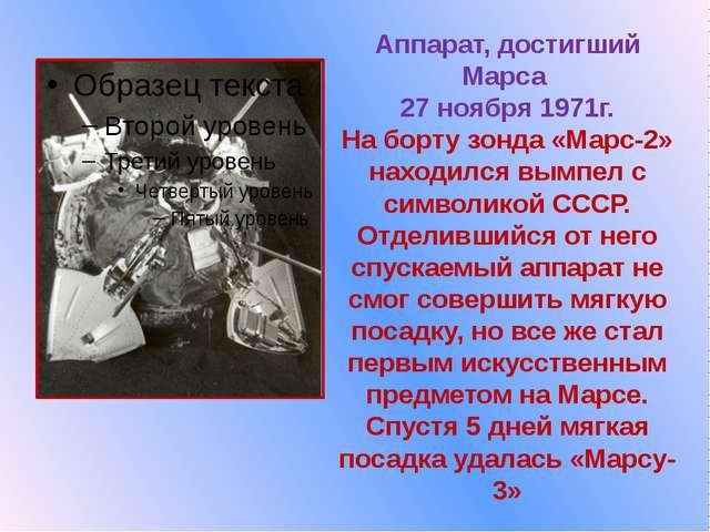 Аппарат, достигший Марса  27 ноября 1971г. На борту зонда «Марс-2» находился...