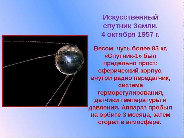 Искусственный спутник Земли. 4 октября 1957 г.  Весом  чуть более 83 кг, «Спу...