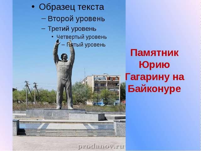 Памятник Юрию Гагарину на Байконуре