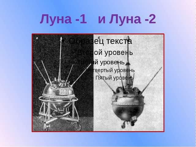 Луна -1   и Луна -2