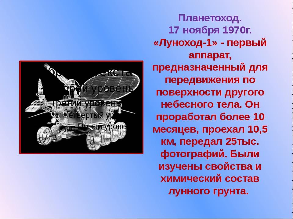 Планетоход. 17 ноября 1970г. «Луноход-1» - первый аппарат, предназначенный дл...