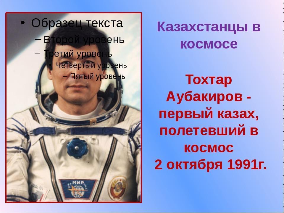 Казахстанцы в космосе  Тохтар Аубакиров - первый казах, полетевший в космос...