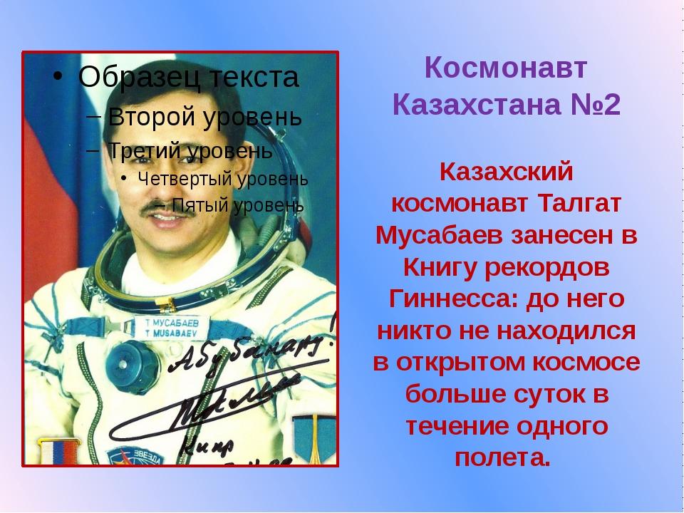 Космонавт Казахстана №2  Казахский космонавт Талгат Мусабаев занесен в Книгу...