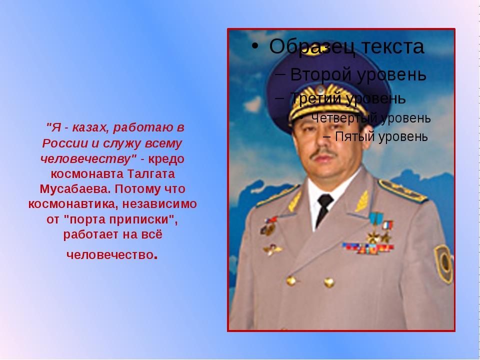 """""""Я - казах, работаю в России и служу всему человечеству"""" - кредо ко..."""