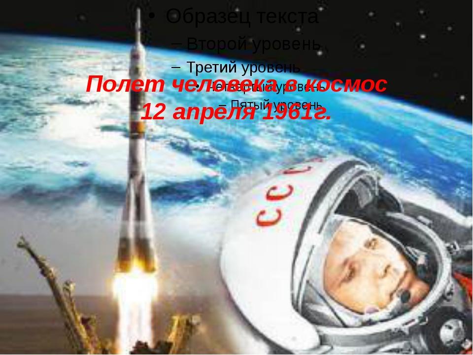 Полет человека в космос 12 апреля 1961г.