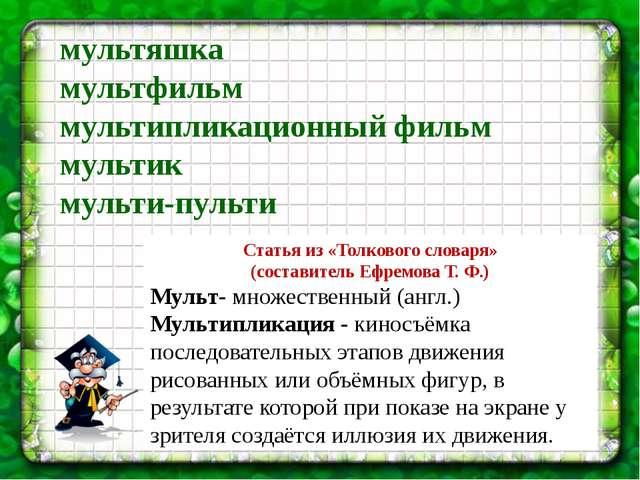 мультяшка мультфильм мультипликационный фильм мультик мульти-пульти Статья из...
