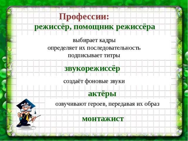 Профессии: выбирает кадры определяет их последовательность подписывает титры...