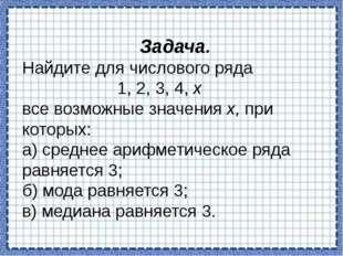 Задача. Найдите для числового ряда 1, 2, 3, 4, х все возможные значения х, пр