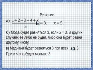 Решение а) б) Мода будет равняться 3, если х = 3. В других случаях ее либо не