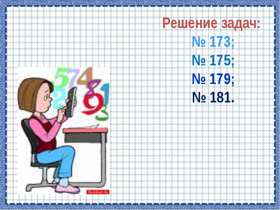 Решение задач: № 173; № 175; № 179; № 181.