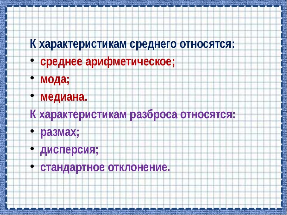 К характеристикам среднего относятся: среднее арифметическое; мода; медиана....