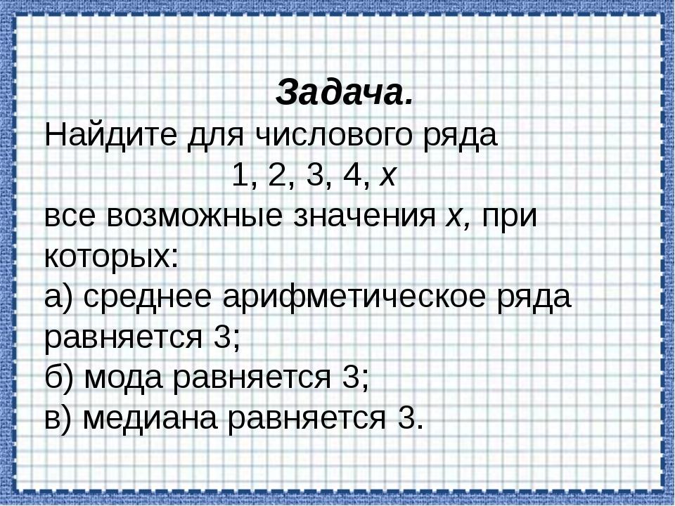 Задача. Найдите для числового ряда 1, 2, 3, 4, х все возможные значения х, пр...