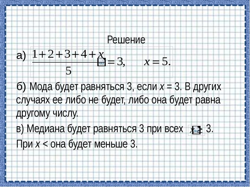 Решение а) б) Мода будет равняться 3, если х = 3. В других случаях ее либо не...