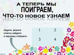 Задачи решите ответы найдите и картинку соберите. 12 34