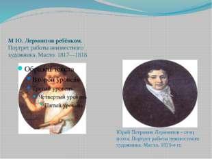 М Ю. Лермонтов ребёнком. Портрет работы неизвестного художника. Масло. 1817—1818