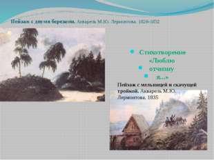 Пейзаж с двумя березами. Акварель М.Ю. Лермонтова. 1828-1832  Акварель М.Ю. Л