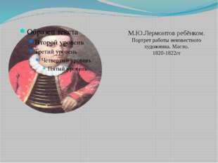 М.Ю.Лермонтов ребёнком. Портрет работы неизвестного художника. Масло. 1820-18