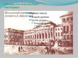 «Москва есть и всегда будет  моя Родина»