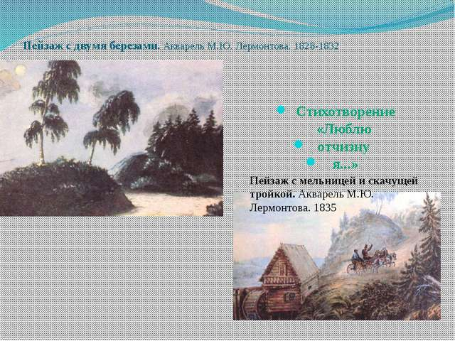 Пейзаж с двумя березами. Акварель М.Ю. Лермонтова. 1828-1832  Акварель М.Ю. Л...