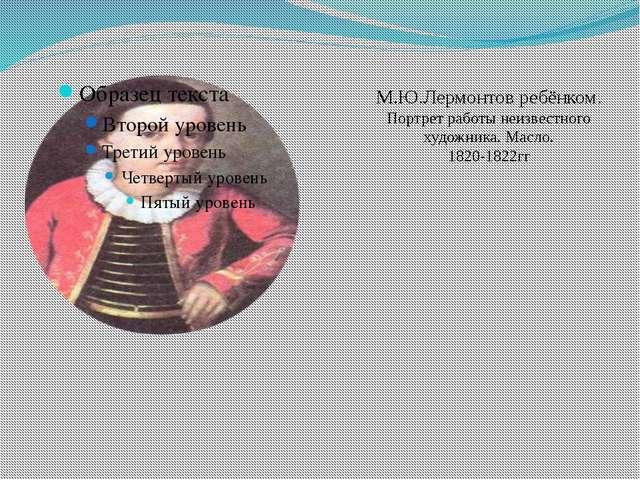 М.Ю.Лермонтов ребёнком. Портрет работы неизвестного художника. Масло. 1820-18...