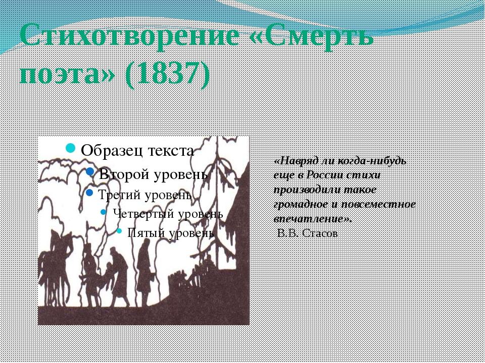 Стихотворение «Смерть поэта» (1837)