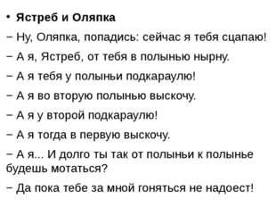 Ястреб и Оляпка − Ну, Оляпка, попадись: сейчас я тебя сцапаю! − А я, Ястреб,