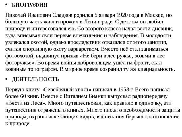БИОГРАФИЯ Николай Иванович Сладков родился 5 января 1920 года вМоскве, но бо...