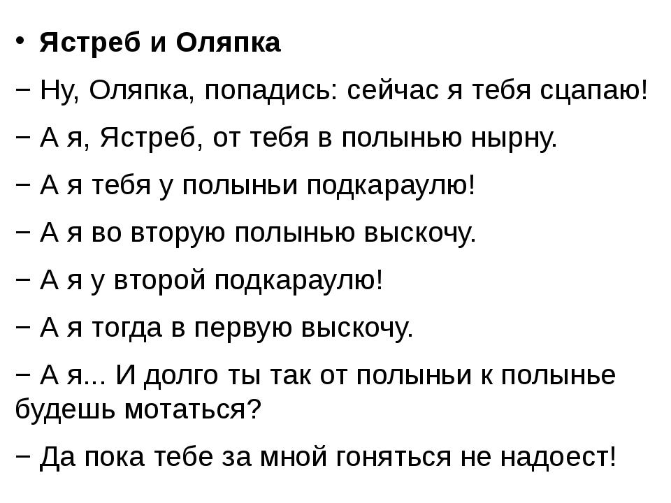 Ястреб и Оляпка − Ну, Оляпка, попадись: сейчас я тебя сцапаю! − А я, Ястреб,...