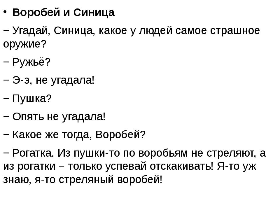Воробей и Синица − Угадай, Синица, какое у людей самое страшное оружие? − Руж...